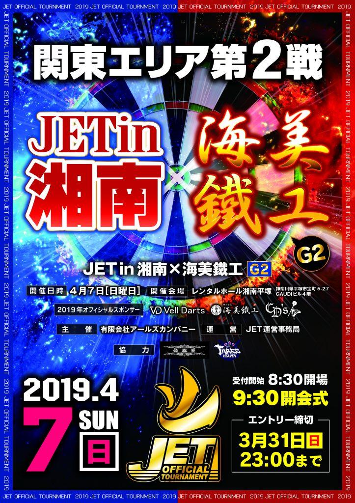 JET湘南海美鐵工2019-0407