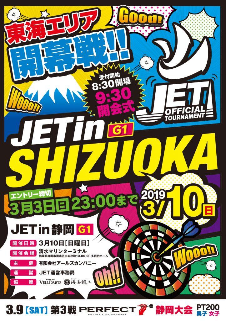 jetinshizuoka20190310