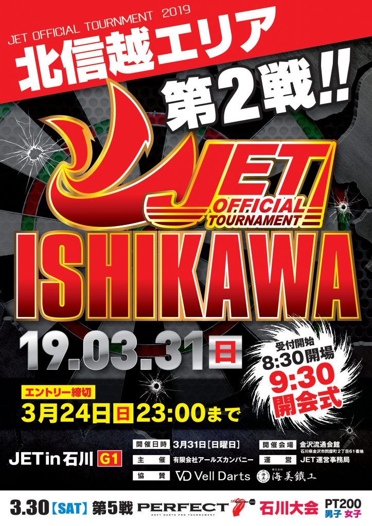 jetinishikawa-20190331