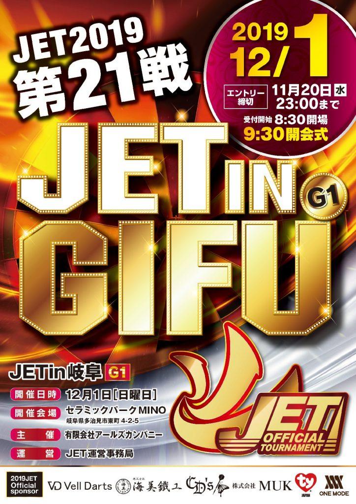 JET in 岐阜 2019