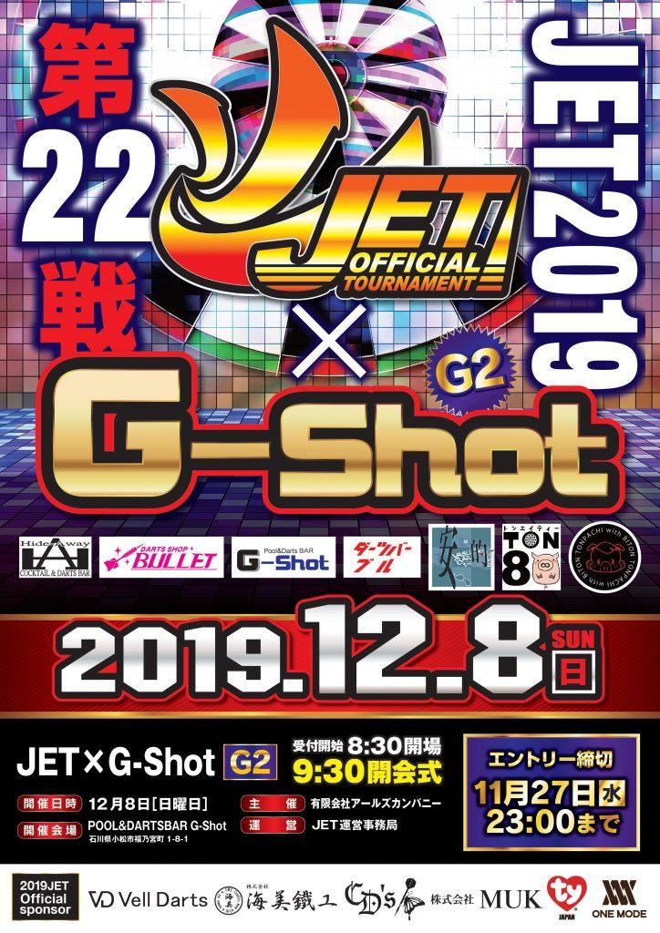 2019-1208-gshot