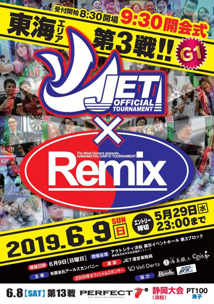 JETxRemix2019
