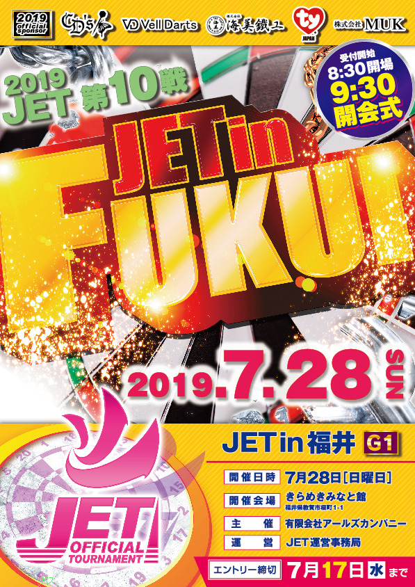 JET in 福井 2019