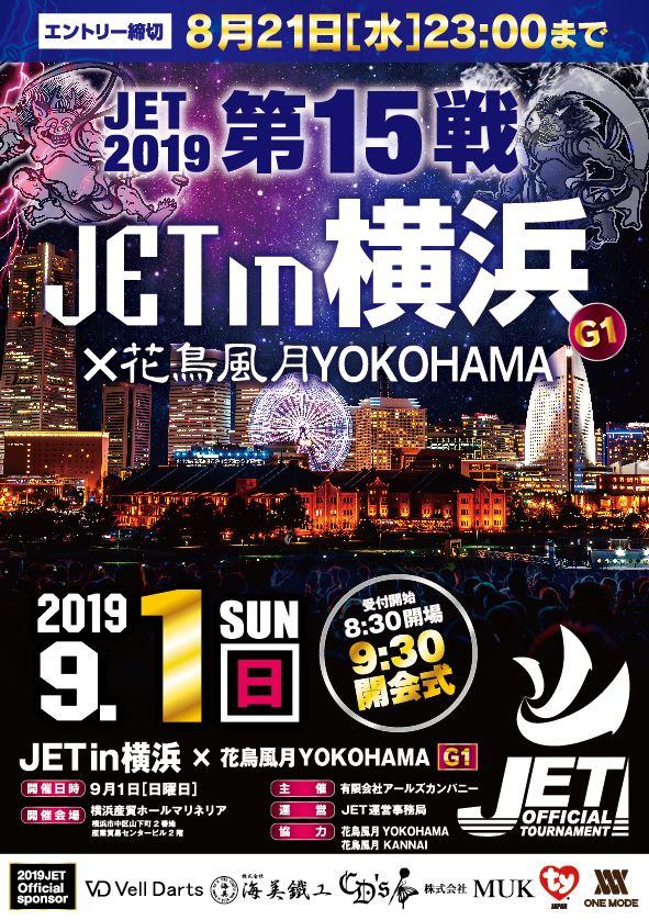 JET in 横浜 2019