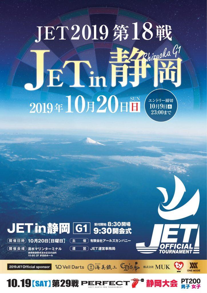 2019-1023 JETin shizuoka