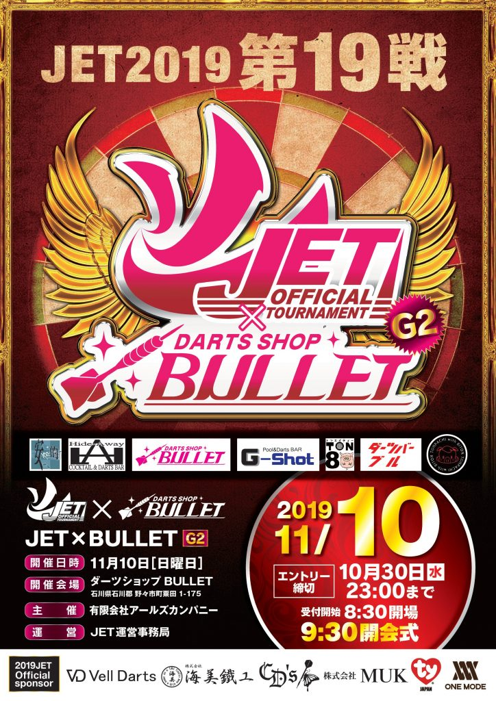 JETxBULLET 2109