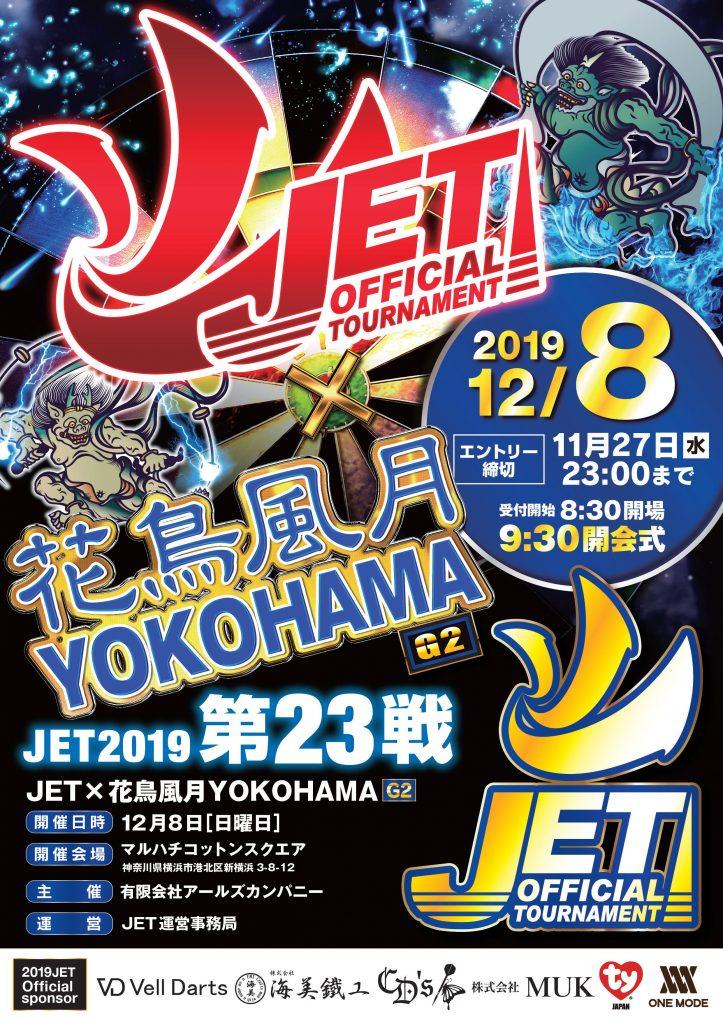 2019-1208-JETx花鳥風月