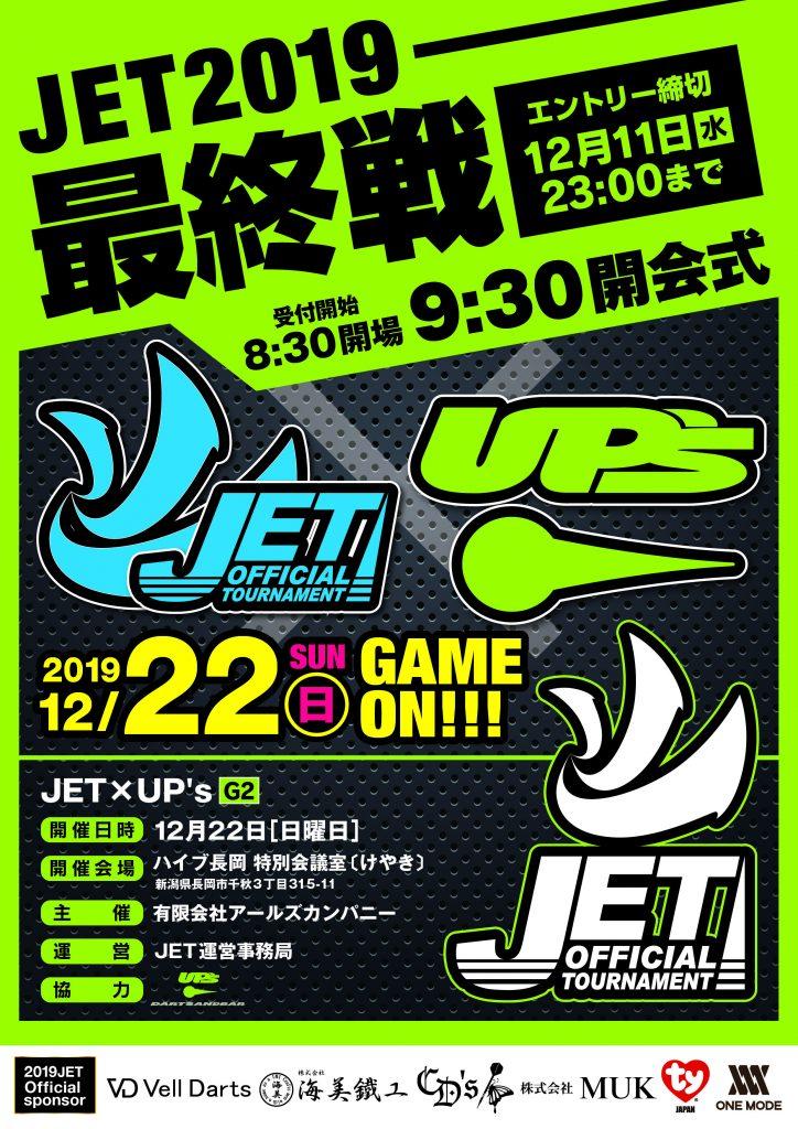 2019-1222-JET-UPs