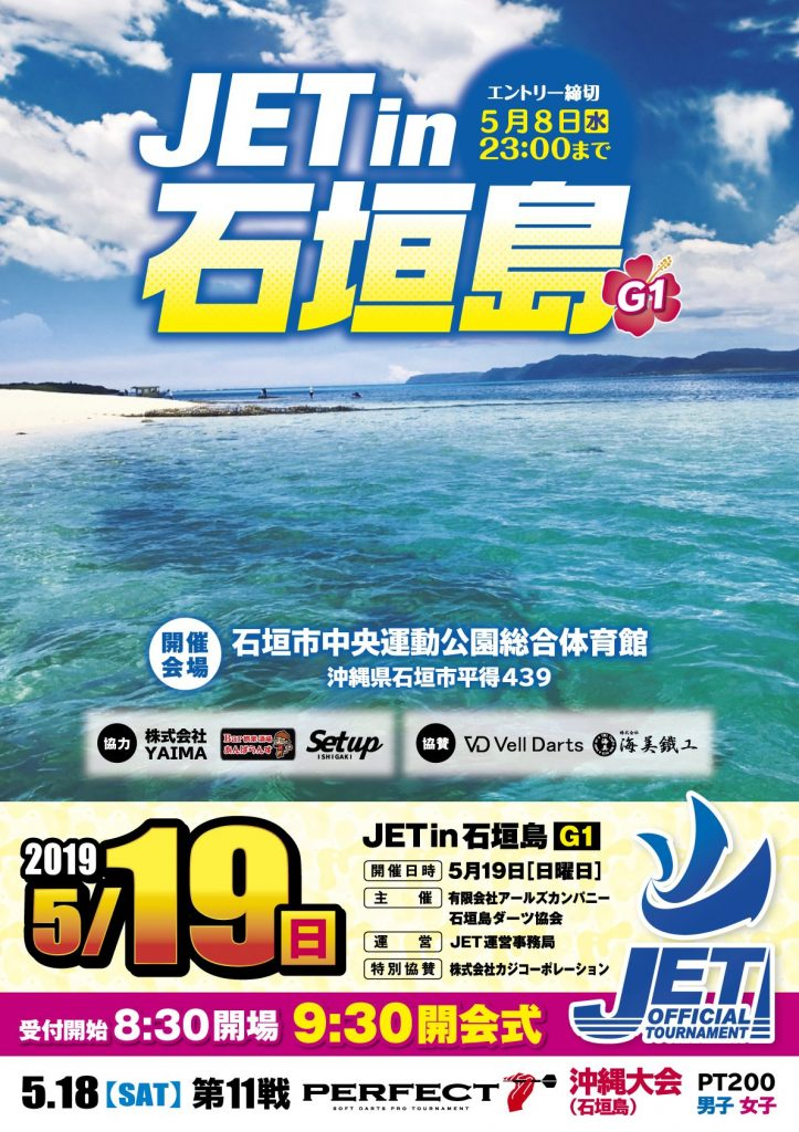 JET in 石垣島