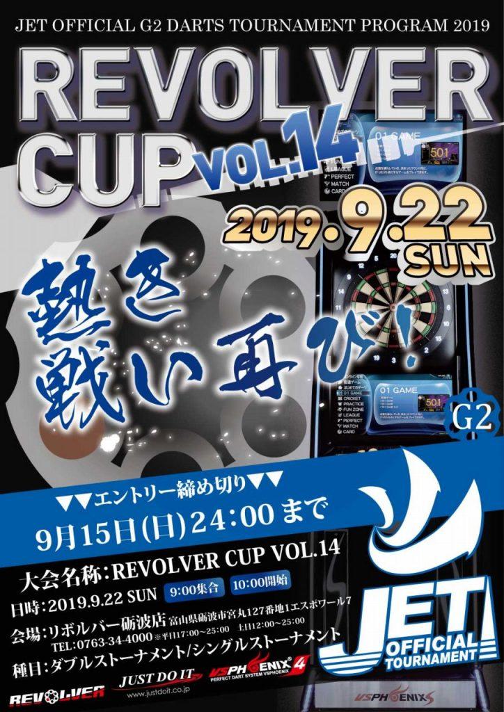 REVOLVER-CUP2019